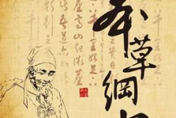 【电子书】中医书籍《本草纲目》在线阅读-《本草纲目》电子书免费下载