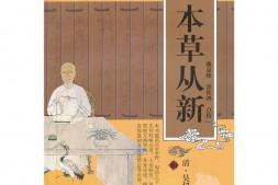 【电子书】中医书籍《本草从新》在线阅读-《本草从新》电子书免费下载