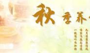 【中医养生】秋季养生——养肺