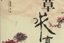中医书籍《本草求真》在线阅读-《本草求真》电子书免费下载