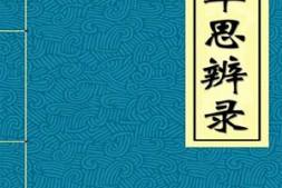 中医书籍《本草思辨录》在线阅读-《本草思辨录》电子书免费下载