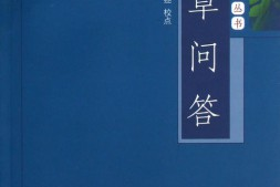 中医书籍《本草问答》在线阅读-《本草问答》电子书免费下载