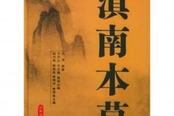 【本草书籍】《滇南本草》在线阅读-《滇南本草》电子书免费下载