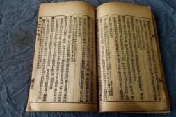 【本草书籍】《雷公炮制药性解》在线阅读-《雷公炮制药性解》电子书免费下载