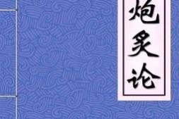 【本草书籍】《雷公炮炙论》在线阅读-《雷公炮炙论》电子书免费下载