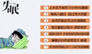 【养生方剂】自制安眠汤(复元安眠汤)–调理失眠非常有效