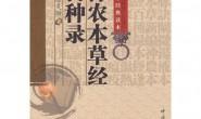 【本草书籍】《神农本草经百种录》在线阅读-《神农本草经百种录》电子书免费下载