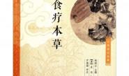 【本草书籍】《食鉴本草》在线阅读-《食鉴本草》电子书免费下载