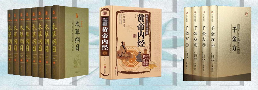 中医草本书籍电子书在线阅读与下载