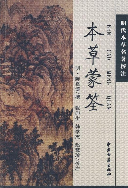 中医书籍《本草蒙筌》在线阅读-《本草蒙筌》电子书免费下载