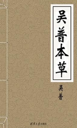【本草书籍】《吴普本草》在线阅读-《吴普本草》电子书免费下载